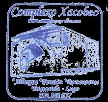 camino de santiago Complexo Xacobeo stamp and sello